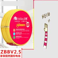 电线电缆2.5平方国标单芯单股铜芯家装家用纯铜塑铜线BV阻燃 m8r