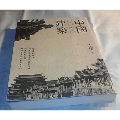 【二手旧书9成新】一本就通:中国建筑 /丁援着 联经出版事业股份有限公司 二手旧书9成新