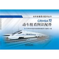 CRH5A型动车组看图识配件