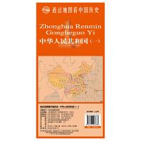 透过地图看中国历史・中华人民共和国(一)