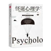 成功励志系列:怪诞心理学――揭秘日常生活背后不可思议之处(全彩美绘插画)