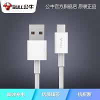 公牛安卓USB数据线三星OPPO小米魅族华为vivo快充电GN-J51N 1.2米