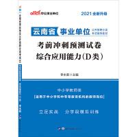 中公教育2020云南省事业单位公开招聘分类考试辅导教材:考前冲刺预测试卷综合应用能力(D类)(全新升级)
