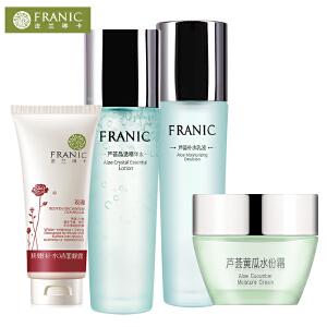 法兰琳卡亲亲补水套装正品补水保湿美白芦荟水乳护肤品女化妆品