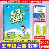 53五三天天练小学数学五年级上册数学BS北师大版2019秋
