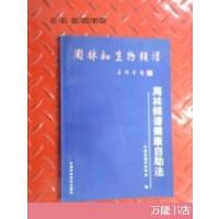 【旧书二手书85品】周林频谱健康自助法 /中国保健科技学会 中国科学技术出版社