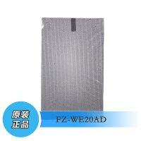 夏普滤网FZ-WE20AD适用于KC-WE20-W、KC-WE21-W