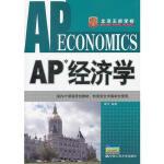 AP 经济学 傅莹 暂无