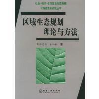 【二手旧书9成新】区域生态规划理论与方法 欧阳志云,王如松 化学工业出版社
