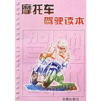 摩托车驾驶读本吴思光,俞明9787508209562金盾出版社