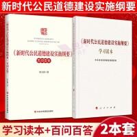 新时代公民道德建设实施纲要 学习读本+百问百答 (2本套)2020新版