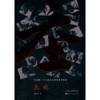 大社:中国第一个人民公社亲历者肖像集