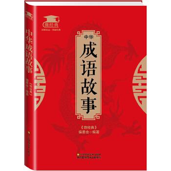 中华成语故事(pdf+txt+epub+azw3+mobi电子书在线阅读下载)