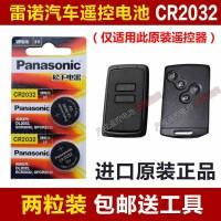雷诺科雷傲汽车钥匙电池 科雷傲汽车遥控器专用电池 进口原装原厂