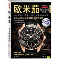 【二手旧书9成新】欧米茄投资购买指南 朱磊 9787550207004 北京联合出版公司