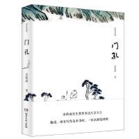 门孔 余秋雨 著有文化苦旅 何谓文化 中国文脉 山河之书 霜冷长河 等