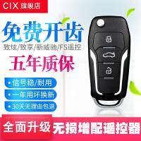 17款丰田威驰致炫钥匙改装折叠2014威驰fs致享增配汽车一体遥控器 汽车用品
