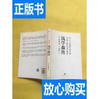 [二手旧书9成新]蚕丝:钱学森传 /[美]张纯如 中信出版社