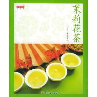 【二手旧书9成新】茉莉花茶 读图时代 中国轻工业出版社