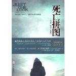 【新书店正版】死亡拼图 哈兰・科本 华文出版社 9787507531633