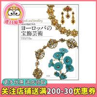 【预订】V&Aの名品でみるヨ―ロッパの宝饰芸术,欧洲珠宝艺术 珠宝首饰设计日文原版图书