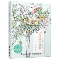 小枣子的小视界 手绘线稿插画攻略 小枣子,喜荔 9787115428394