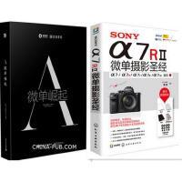 赵嘉 A:微单崛起+SONY α7RⅡ微单摄影圣经 索尼a7/a7R/a7S微单摄影宝典 单反摄影教