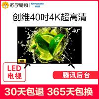 【苏宁易购】Skyworth/创维 40X6 40英寸高清智能网络WIFI平板液晶电视机42