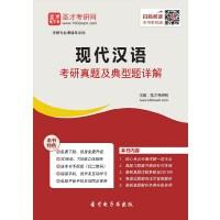 2020年现代汉语考研真题及典型题详解-手机版_送网页版(ID:156777)