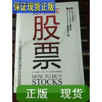【二手旧书九成新】如何购买股票:人人都能读懂的理性投资指南 /[美]安吉尔、赫克特