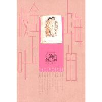 【新书店正版】 上海的金枝玉叶 岁月如歌著 新世界出版社 9787510417641