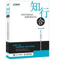 知行合一 实现价值驱动的敏捷和精益开发 丛斌 人民邮电出版社 9787115465566