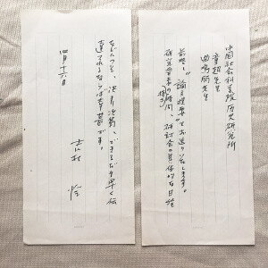 童超旧藏 吉村怜(1929—)信札 一通两页