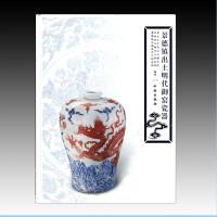 景德镇出土明代御窑瓷器 (全1册) 精装 文物出版社出版