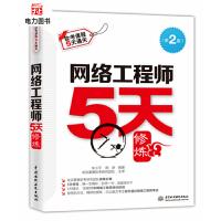 【软考】网络工程师5天修炼(第二版)