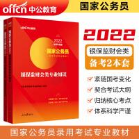 中公教育2020国家公务员考试:银保监财会类专业知识(教材+历年真题全真模拟)2本套