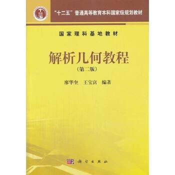 解析几何教程(第二版) 廖华奎 王宝富 9787030190680 科学出版社