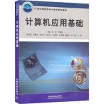 #计算机应用基础 崔强,罗南林,张燕丽 9787113165758 中国铁道出版社