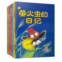我的日记系列:放屁虫的日记+螳螂+萤火虫+天牛+蝴蝶 全套5册童书绘本 3-4-5-6岁儿童读物 低幼启蒙