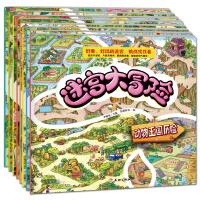 迷宫大冒险书全套8册 幼儿专注力记忆力训练书籍 3-6岁儿童智力开发思维训练书 隐藏的图画捉迷藏 6-12岁全脑开发找