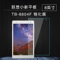 联想小新平板8英寸钢化膜 平板电脑TB-8804F钢化玻璃贴膜