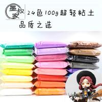 【墨叔家】100g大包装超轻彩泥彩泥橡皮泥套装24色超轻粘土