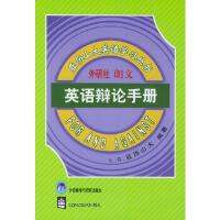【二手旧书9成新】 英语辩论手册[英]亚历山大,石榴楼外语教学与研究出版社