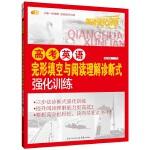 高考英语完形填空与阅读理解诊断式强化训练 英语强化训练 芒果英语