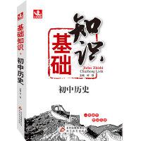 (2017)基础知识:初中历史