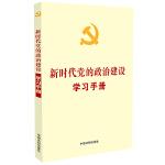 新时代党的政治建设学习手册