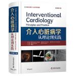介入心脏病学:从理论到实践(原书第2版)