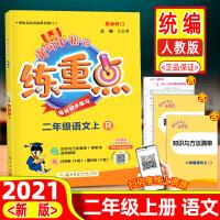2021秋 黄冈小状元练重点二年级语文上册R版(人教版)2年级语文上册 培优同步练习