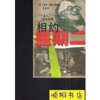 【二手旧书9成新】相约星期二 /米奇 阿尔博姆 上海译文出版社