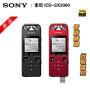Sony索尼录音笔ICD-SX2000 索尼数码录音笔 App远程操控/3向可调节麦克风/全数字功放/Hi-RES高清录音 索尼专业录音棒